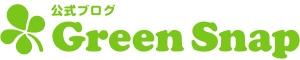 GreenSnap公式ブログ