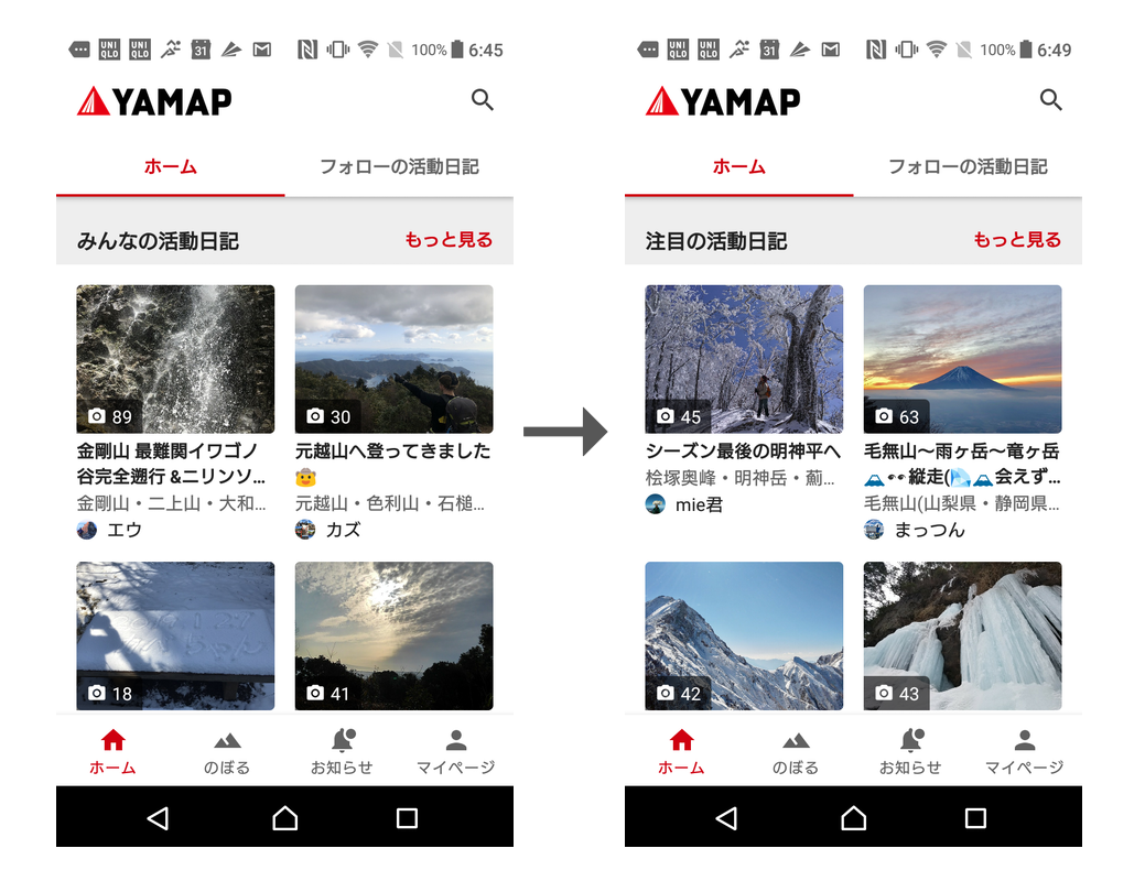 Android ホーム画面表示変更