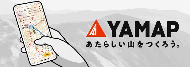 YAMAPアプリ