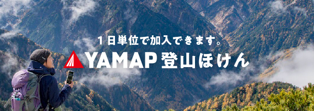 YAMAP登山保険
