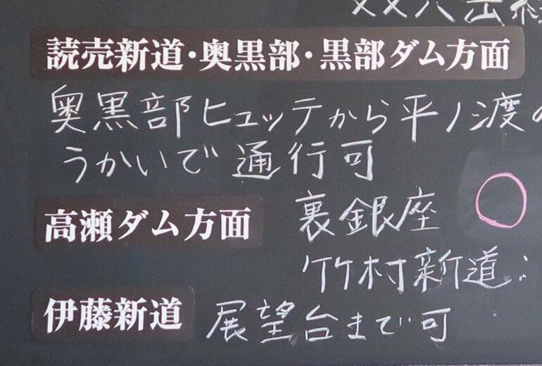 三俣山荘 黒板 拡大