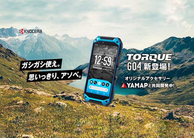 最強のタフネス防水スマートフォン/ケータイTORQUE G04。オリジナルアクセサリーをYAMAPと共同開発しています。