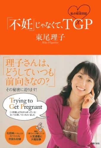 東尾 理子「「不妊」じゃなくて、TGP 私の妊活日記」