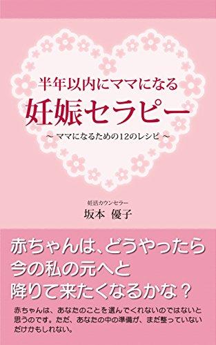 半年以内にママになる妊娠セラピー~ママになるための12のレシピ~ 坂本優子