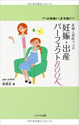 産婦人科医ママの妊娠・出産パーフェクトBOOK-プレ妊娠編から産後編まで!