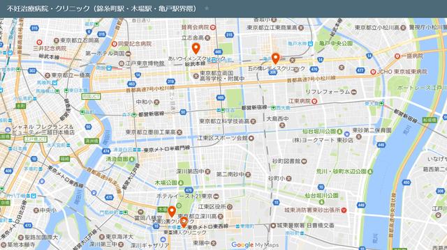 不妊治療病院・クリニック(錦糸町駅・亀戸駅・木場駅界隈)