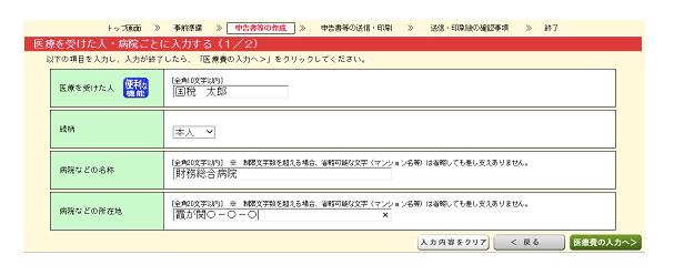入力フォームのイメージ図