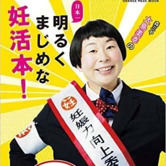 おすすめ妊活本ランキング「芸能人の体験記・エッセイ」編