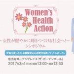 女性の健康を考えるシンポジウムに行ってきました〜妊活ボイスの社員ブログ〜