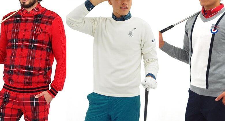 秋冬ゴルフファッションの定番ニット・セーターは素材で選ぶ!