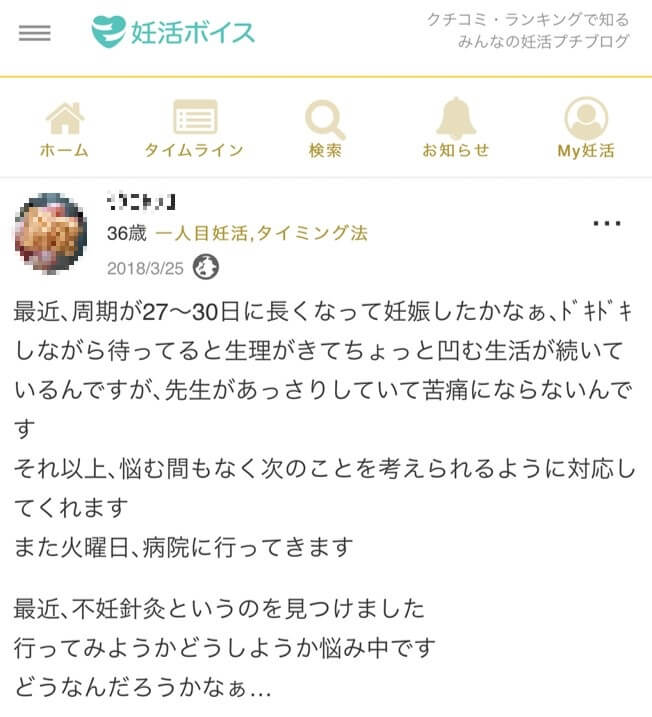 ユーザーMIさん(36歳・1人目妊活・タイミング法)のプチブログ
