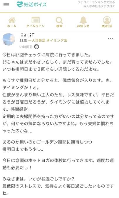ユーザーJさん(33歳・1人目妊活・タイミング法)のプチブログ