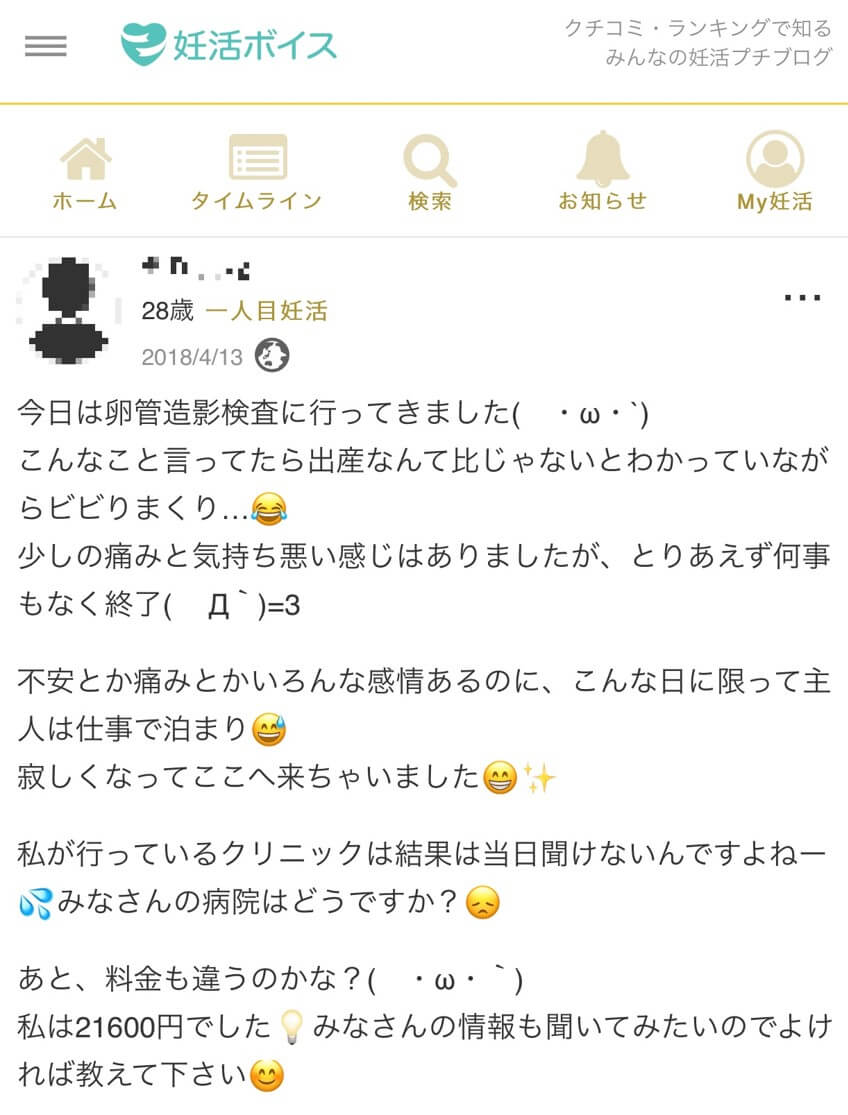 Eさん(28歳・1人目妊活)