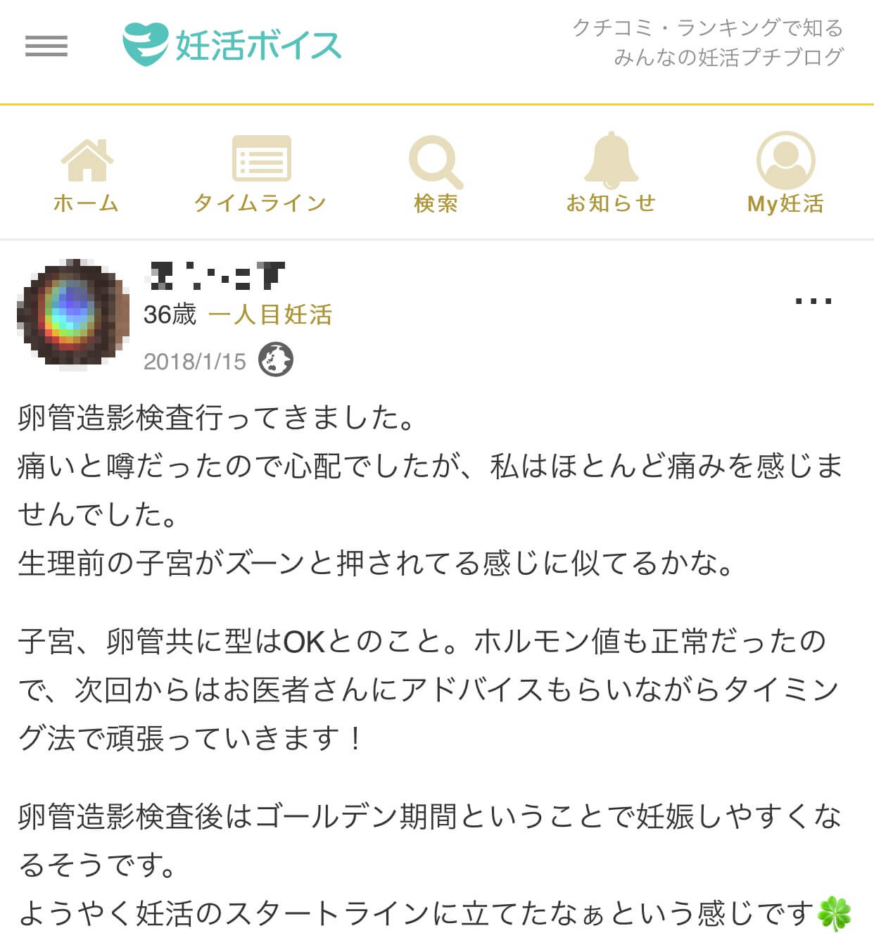 Aさん(36歳・1人目妊活)