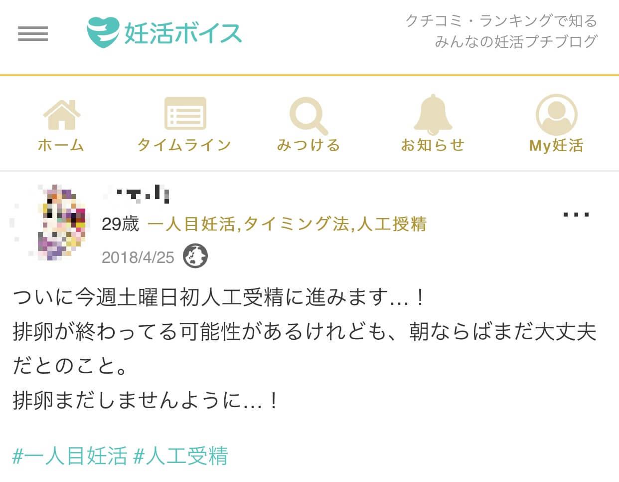 ユーザーHさん(29歳・1人目妊活・タイミング法・人工授精)