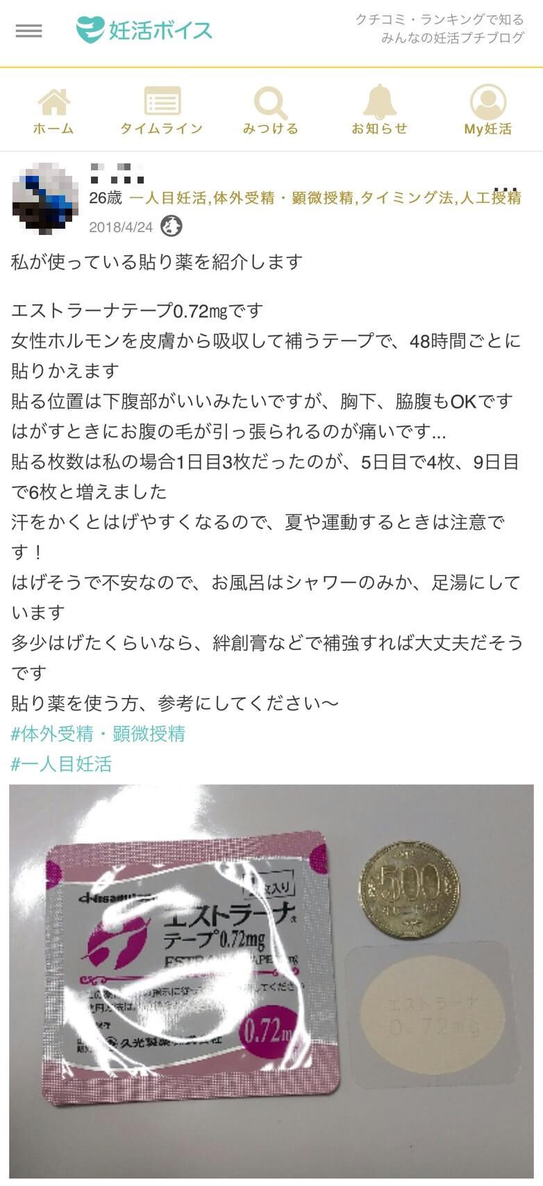 ユーザーKさん(26歳・1人目妊活・タイミング法・人工授精・体外受精・顕微授精)