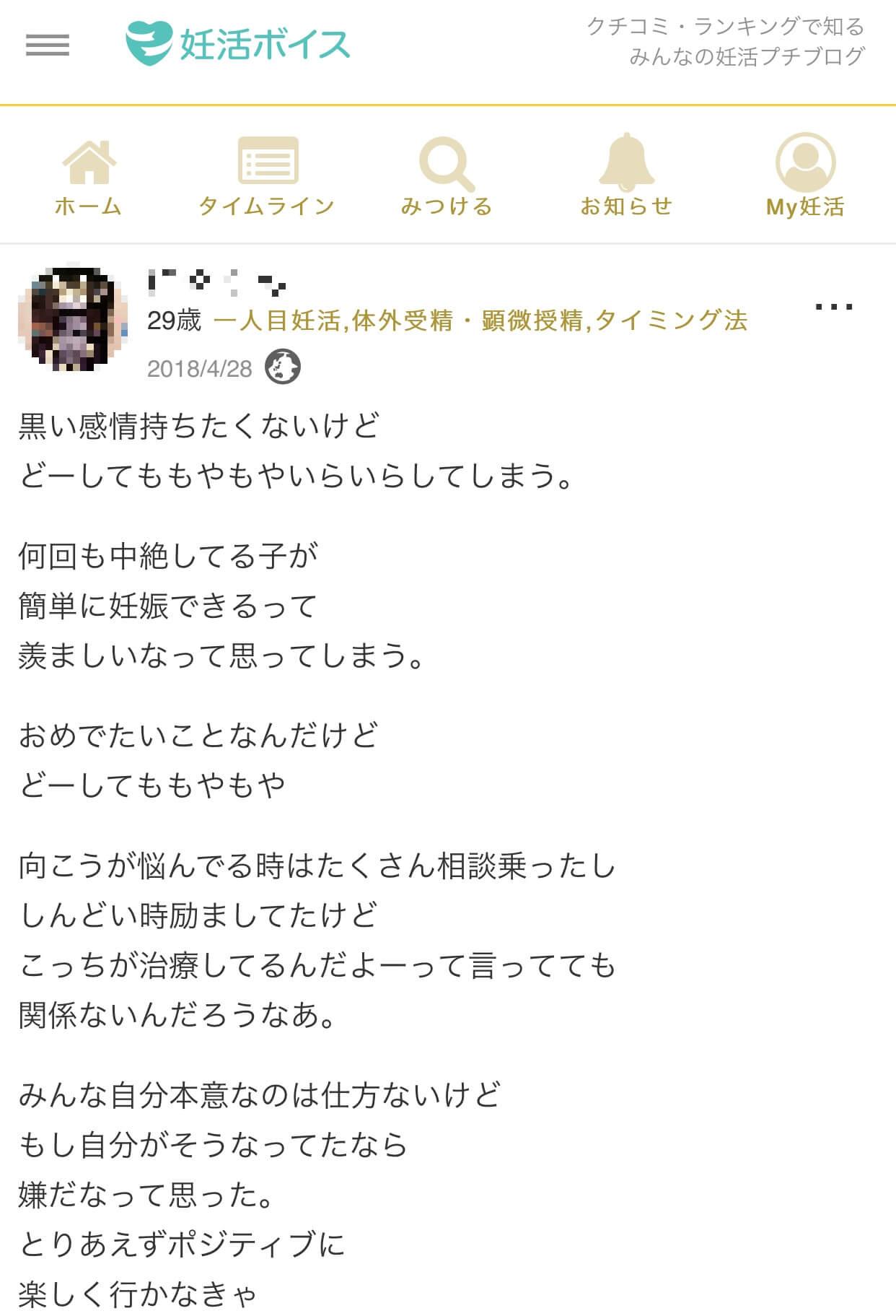 ユーザーNさん(29歳・1人目妊活・タイミング法・対外受精・顕微授精)