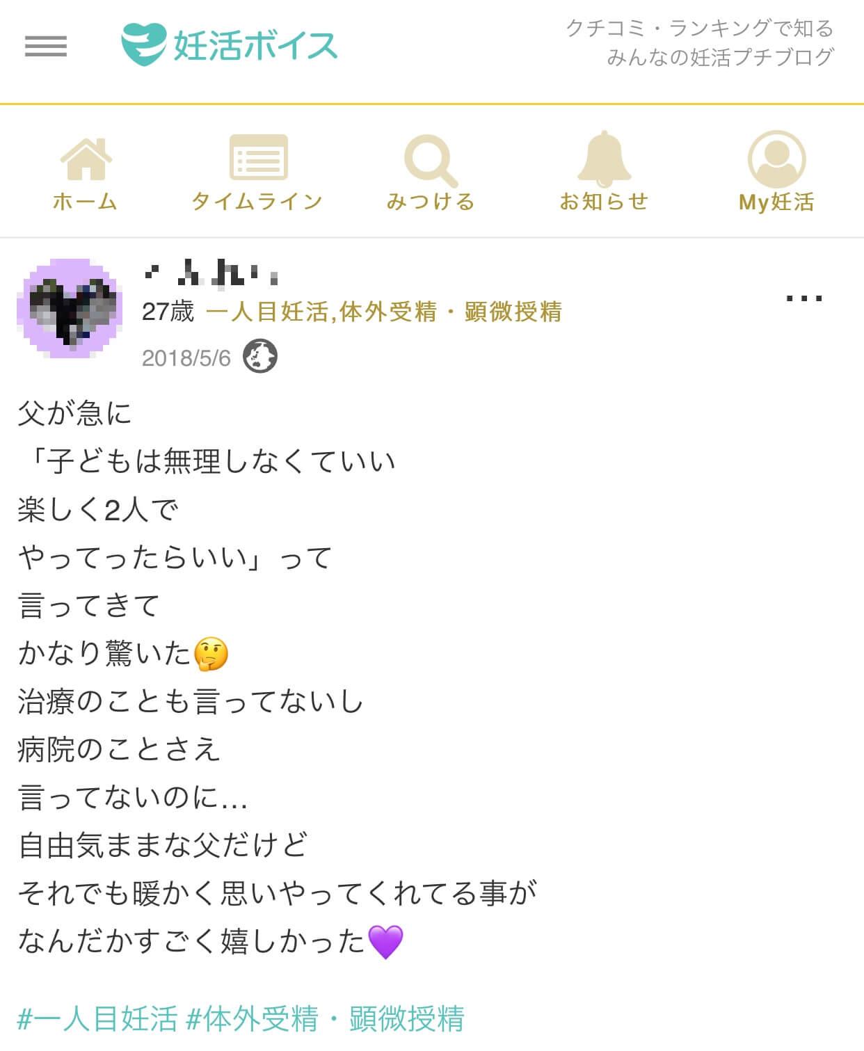 ユーザーRさん(27歳・体外受精・顕微授精)