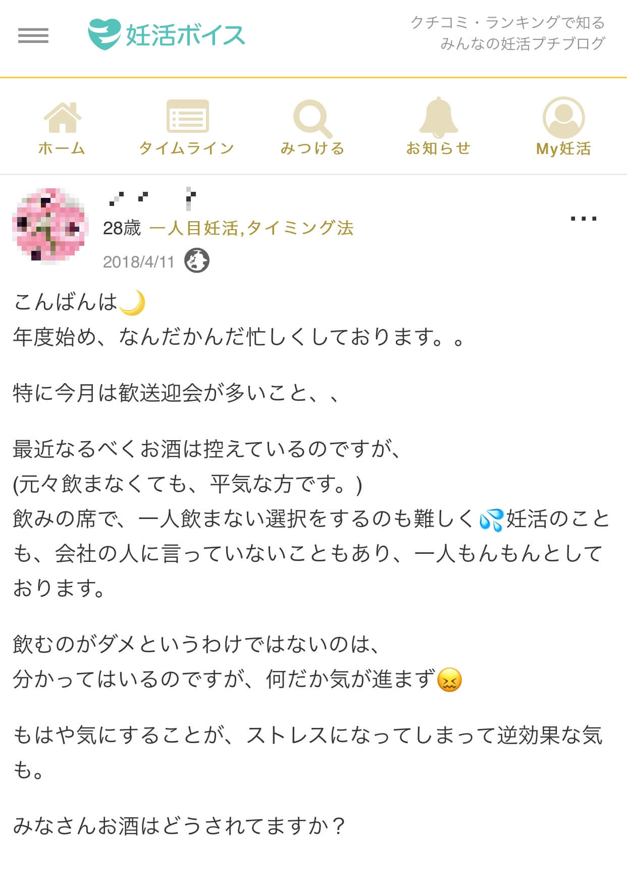 Aさん(28歳・1人目妊活・タイミング法)