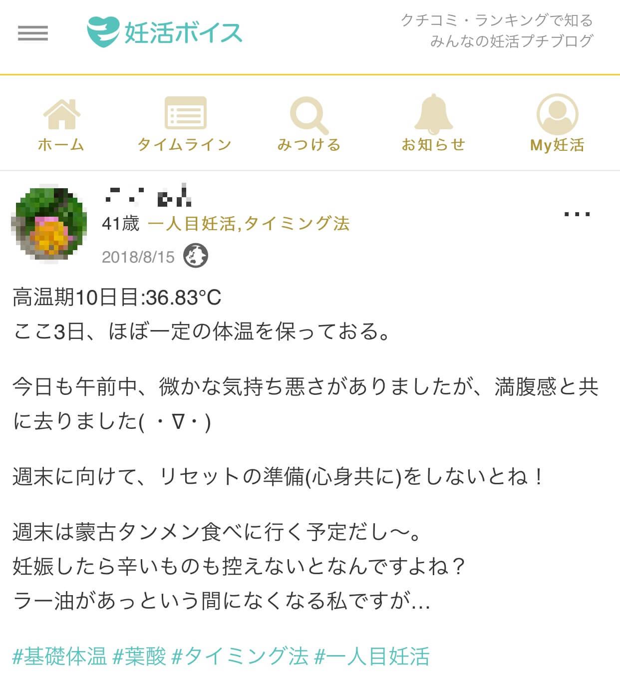 NIさん(41歳・1人目妊活・タイミング法)