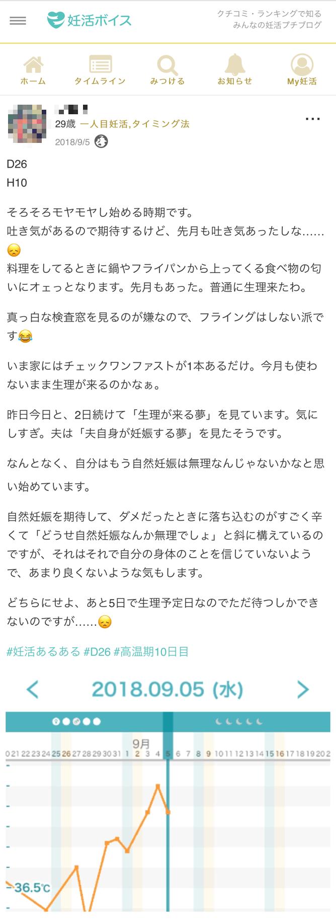 Yさん(29歳・1人目妊活・タイミング法)