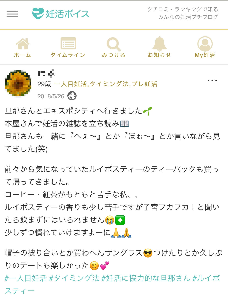 Hさん(29歳・1人目妊活・タイミング法・プレ妊活)