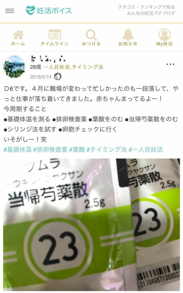Nさん(28歳・1人目妊活・タイミング法)