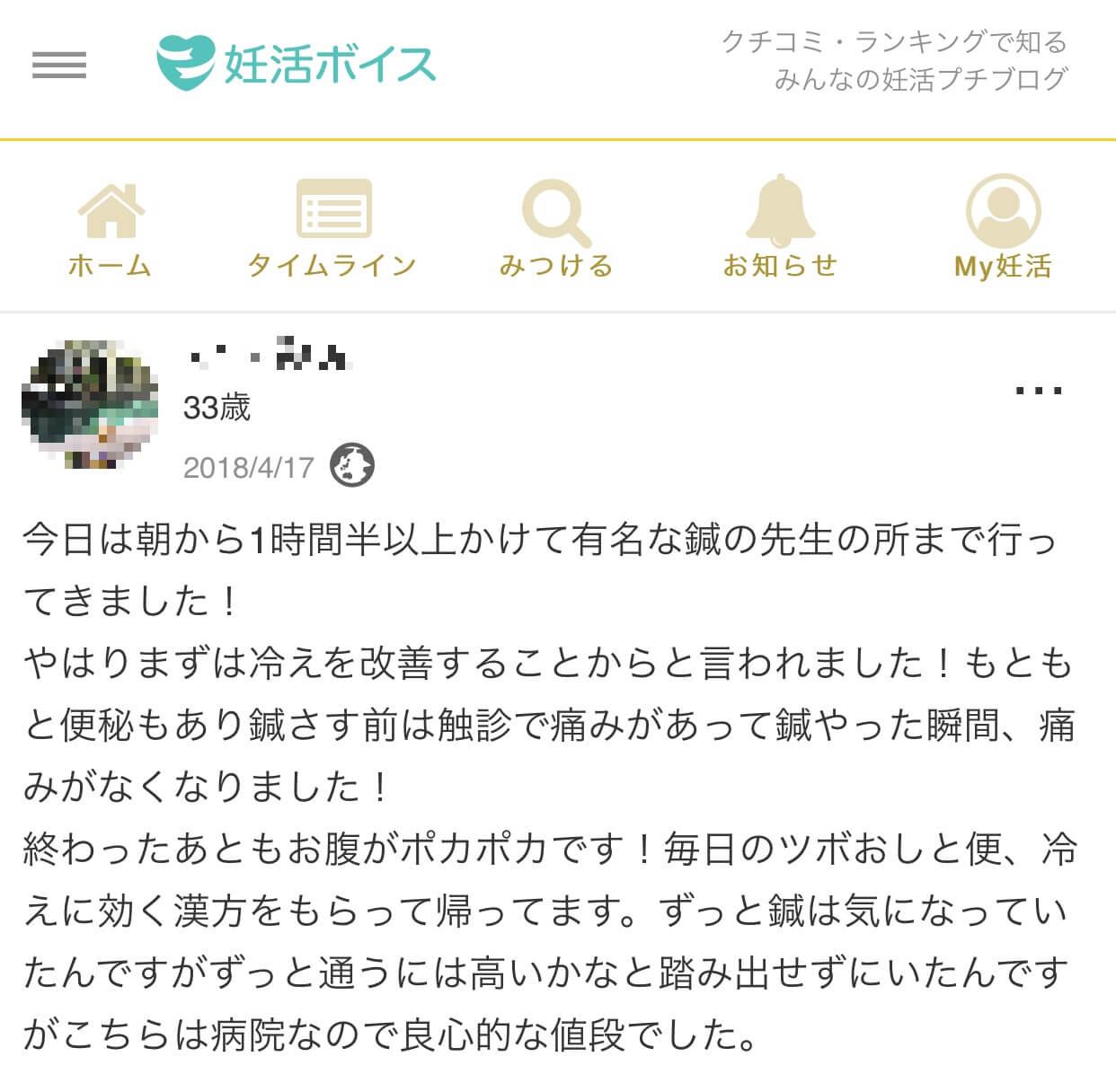 Oさん(33歳)