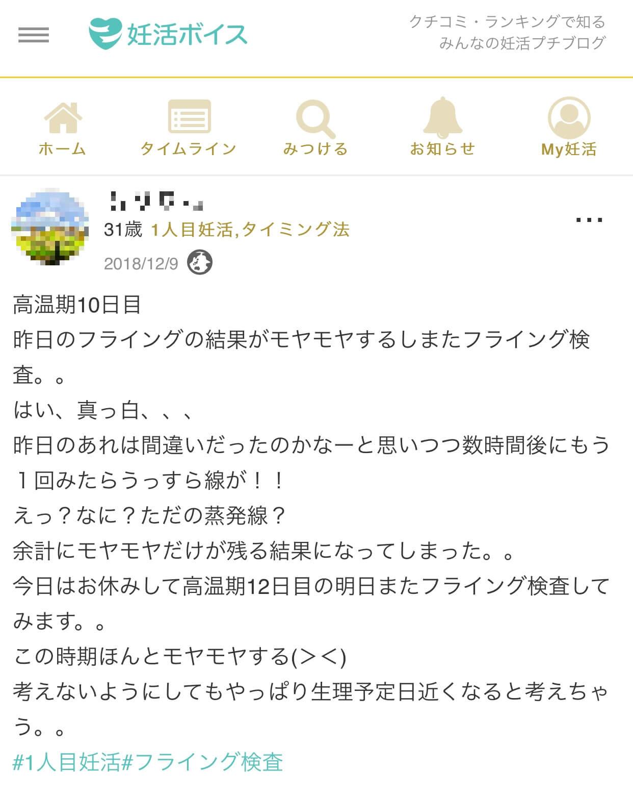 MO(31歳・1人目妊活・タイミング法)