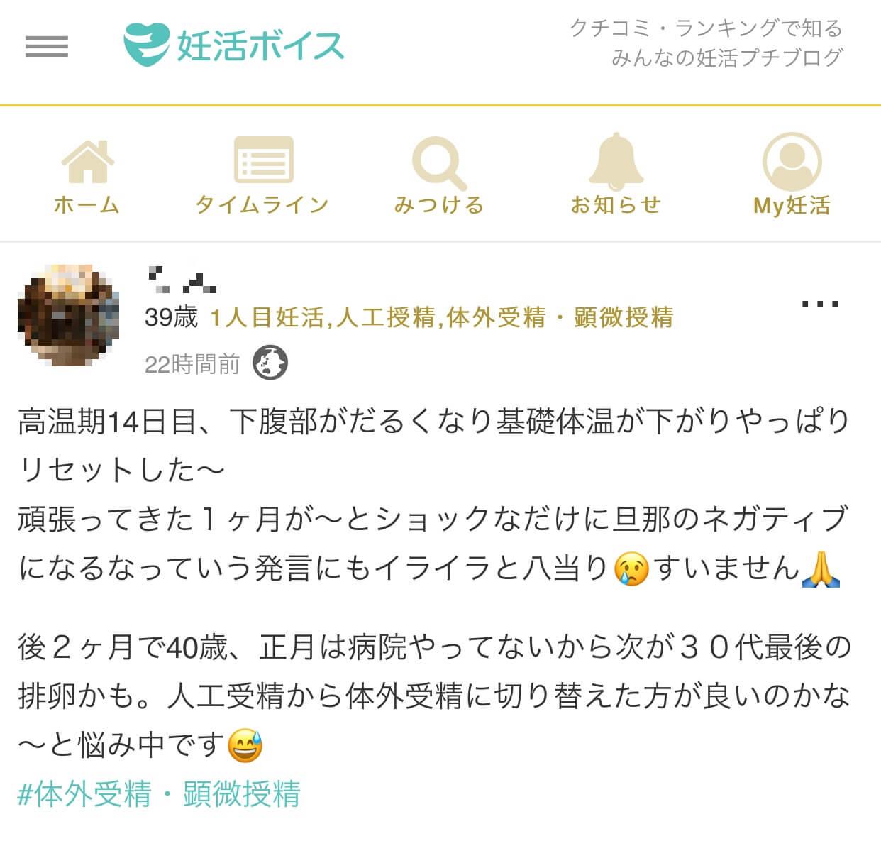 Rさん(39歳・1人目妊活・人工授精・体外受精・顕微授精)