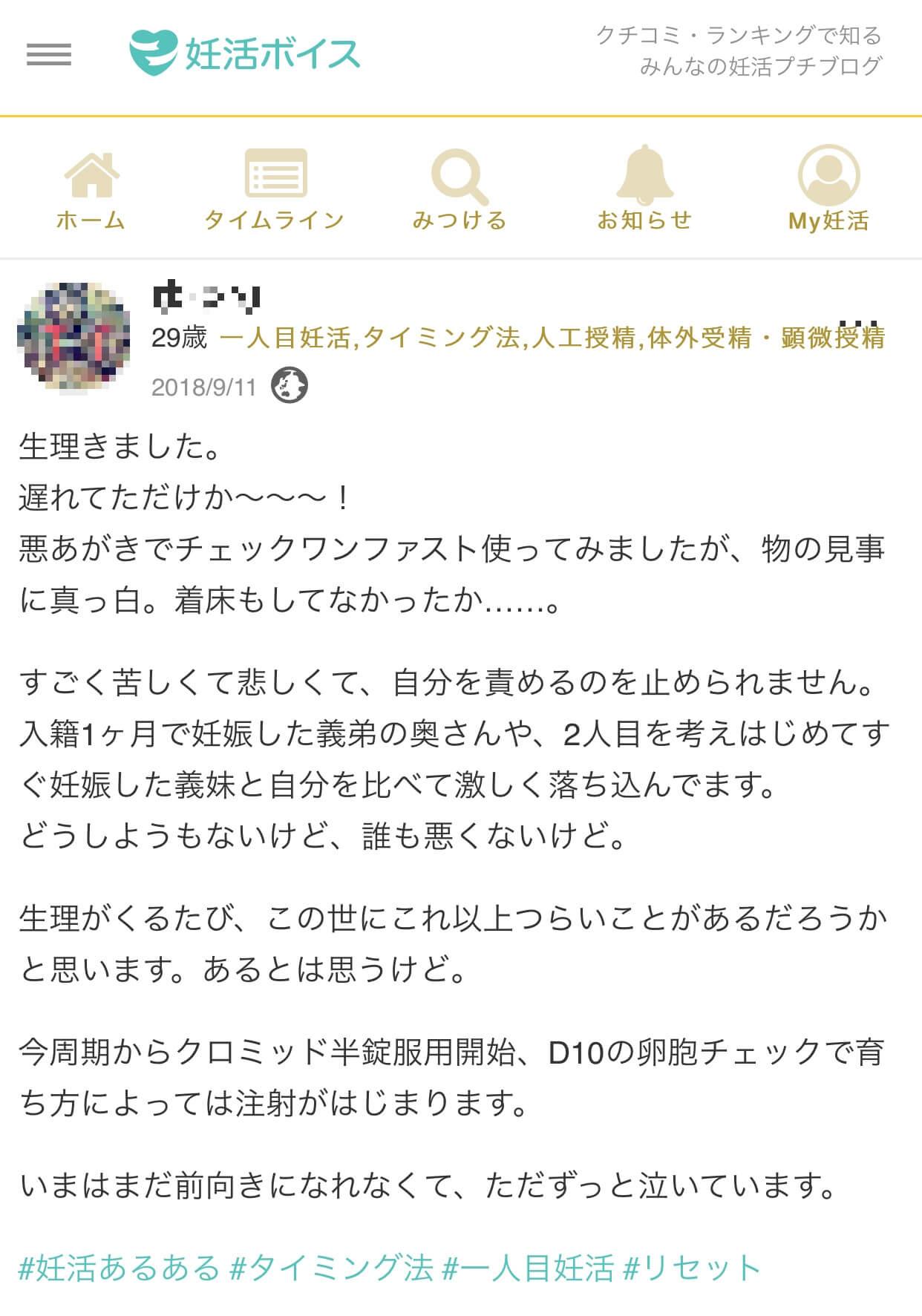 Yさん(29歳・1人目妊活・タイミング法・人工授精・体外受精・顕微授精)