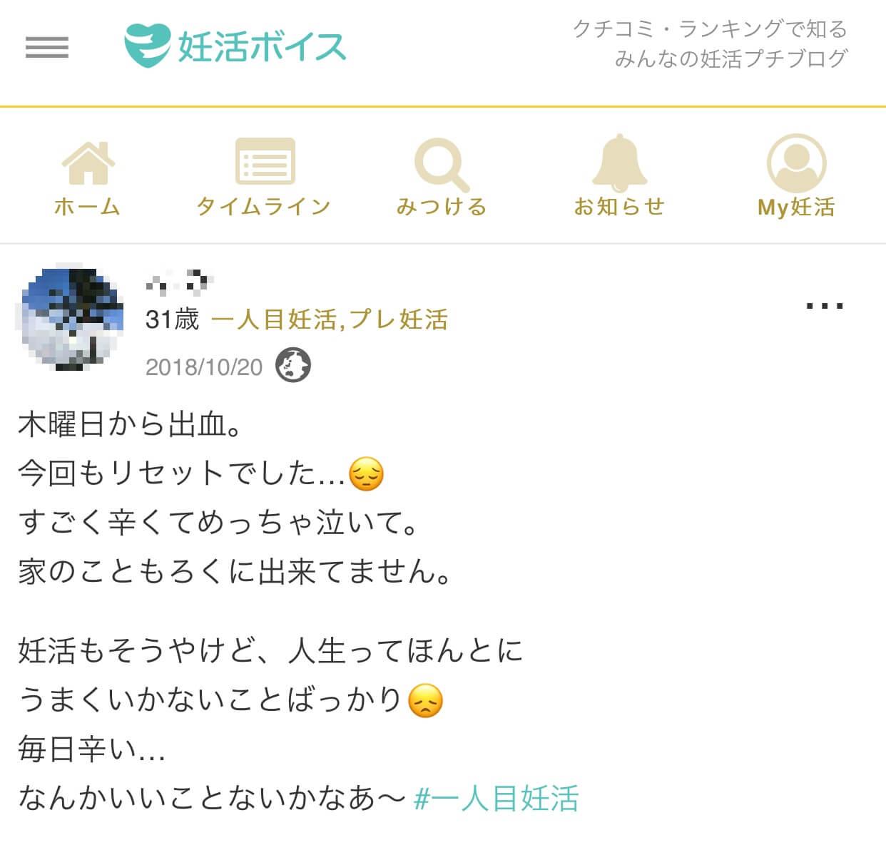 Aさん(31歳・1人目妊活・プレ妊活)