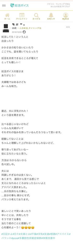 Hさん(29歳・1人目妊活・タイミング法)