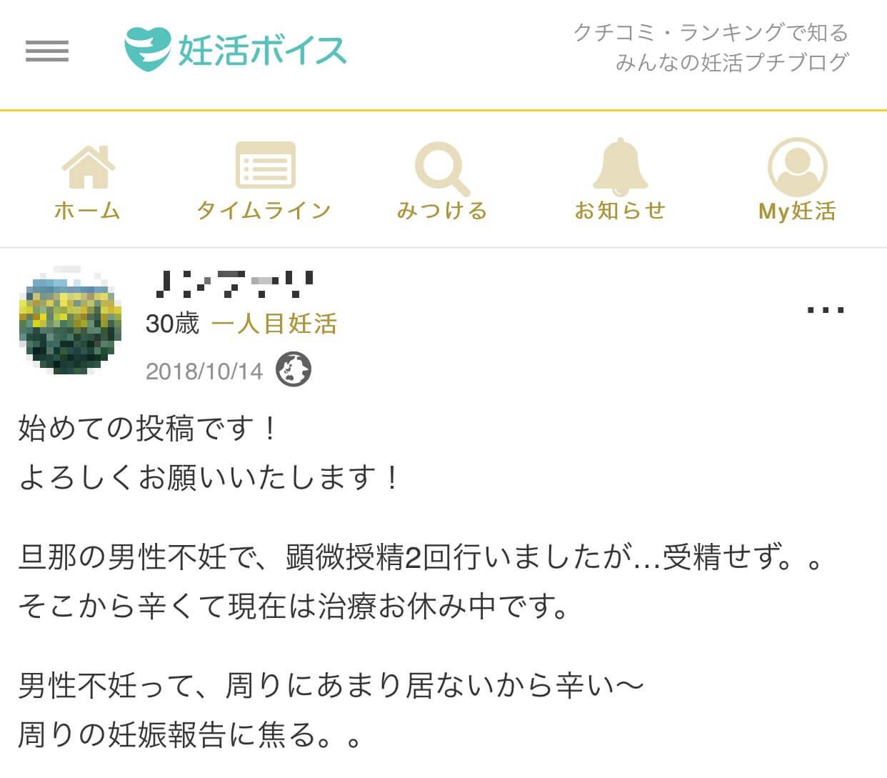 Sさん(30歳・1人目妊活・顕微授精)