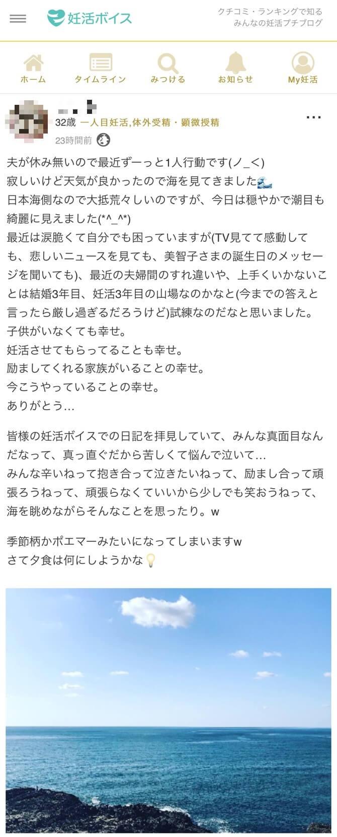 Kさん(32歳・1人目妊活・体外受精・顕微授精)