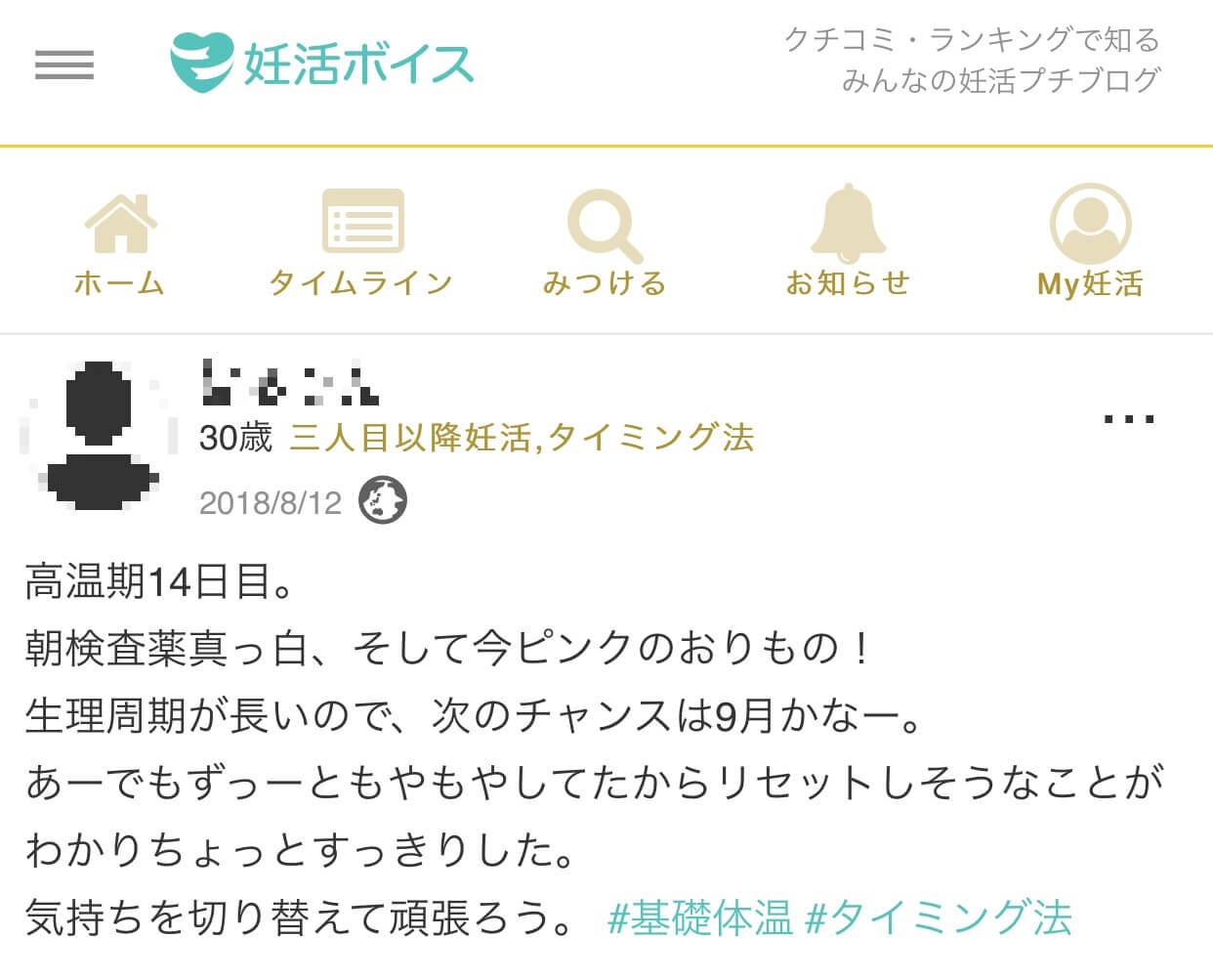 Hさん②(30歳・3人目以降妊活・タイミング法)