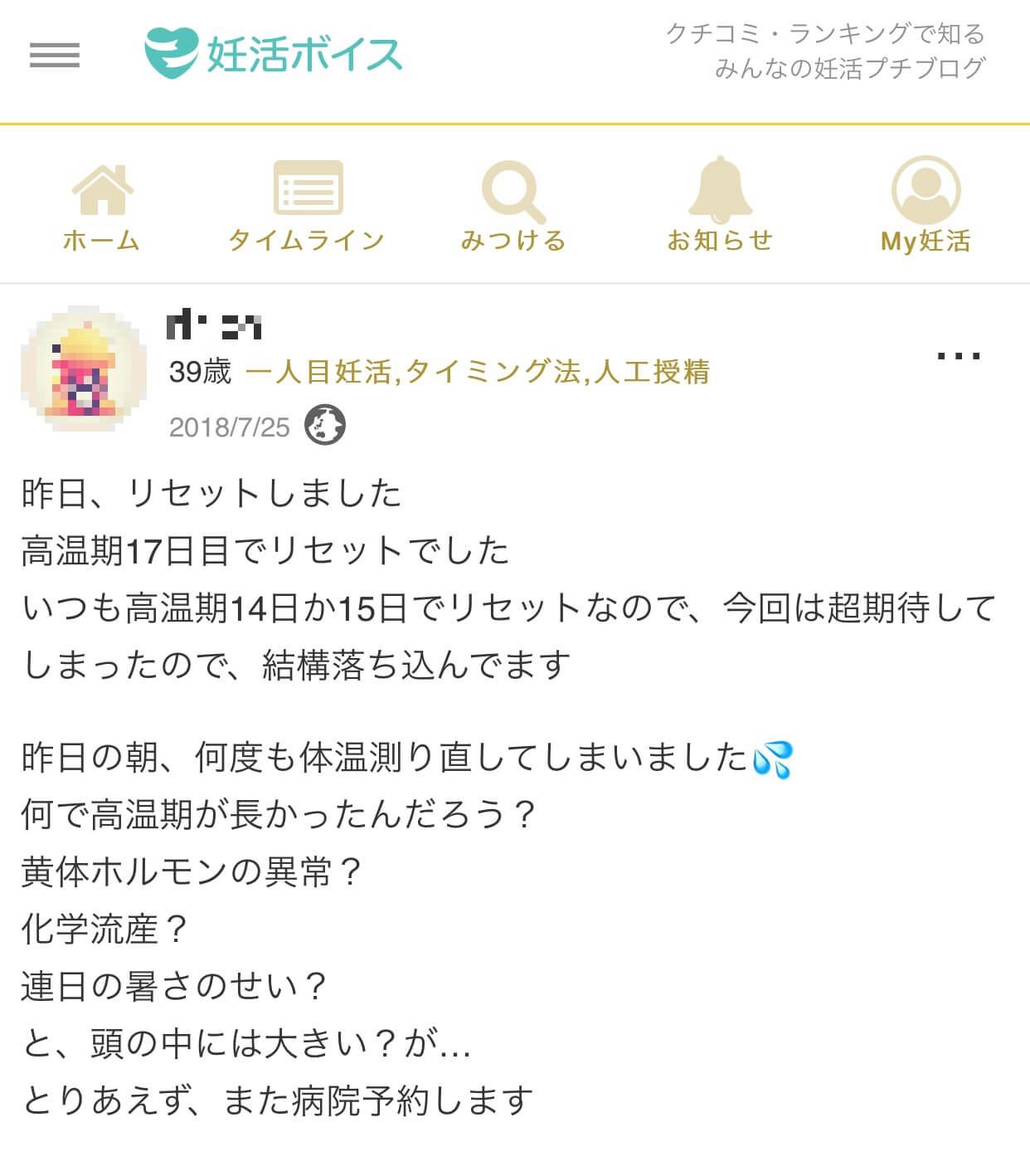 rさん(39歳・1人目妊活・タイミング法・人工授精)