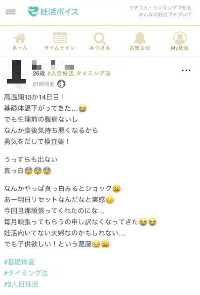 Aさん(26歳・2人目妊活・タイミング法)
