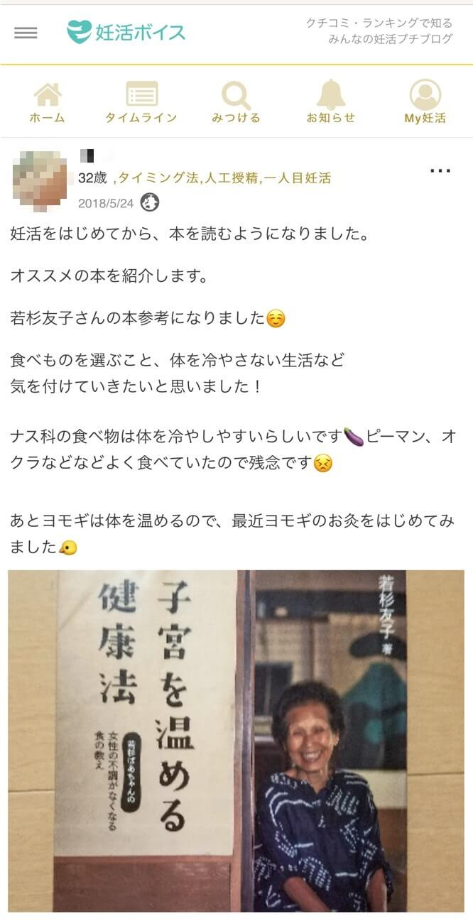 Yuさん(32歳・1人目妊活・タイミング法・人工授精)