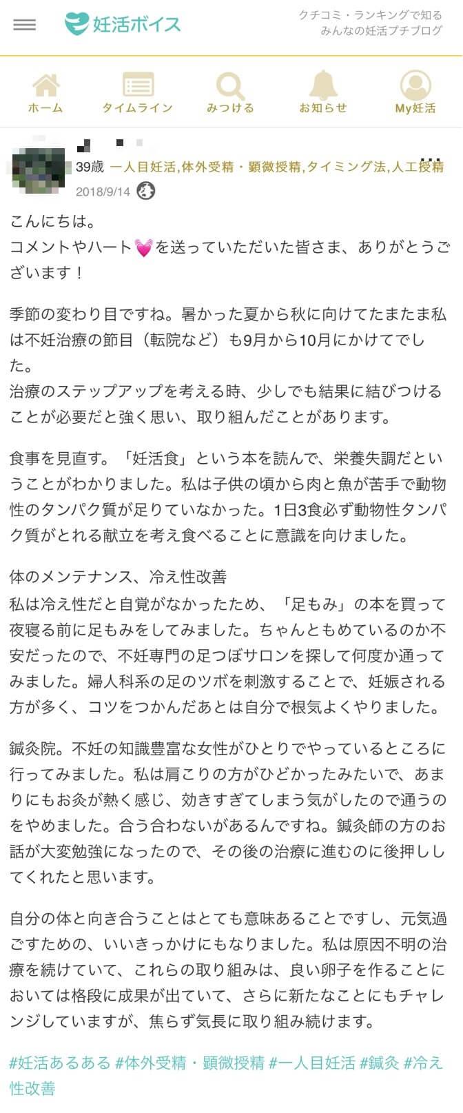 Yさん(39歳・1人目妊活・タイミング法・人工授精・体外受精・顕微授精)