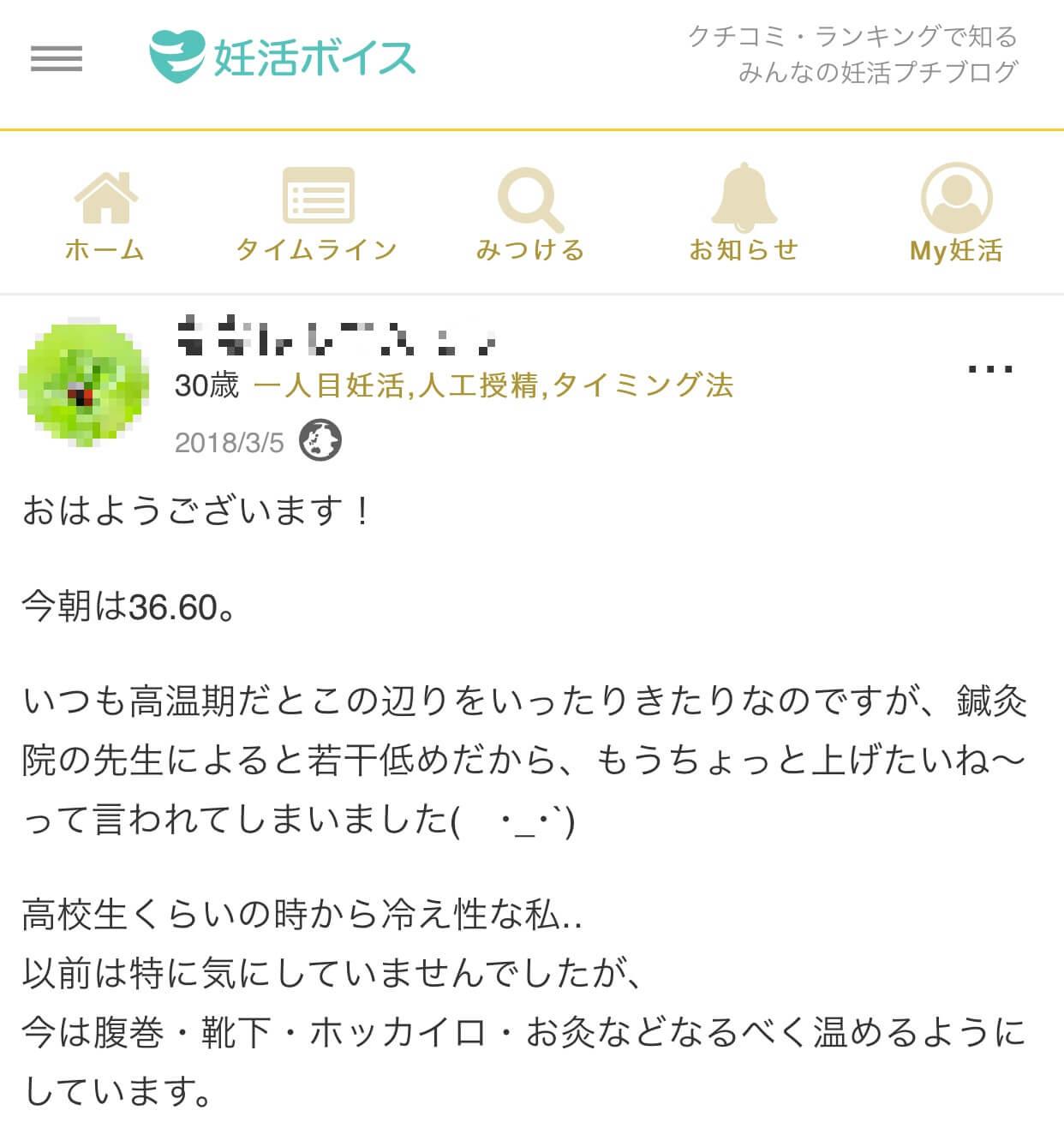 Nさん(30歳・1人目妊活・タイミング法・人工授精)