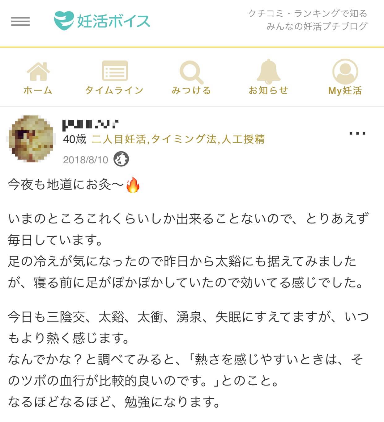 pさん(40歳・2人目妊活・タイミング法・人工授精)