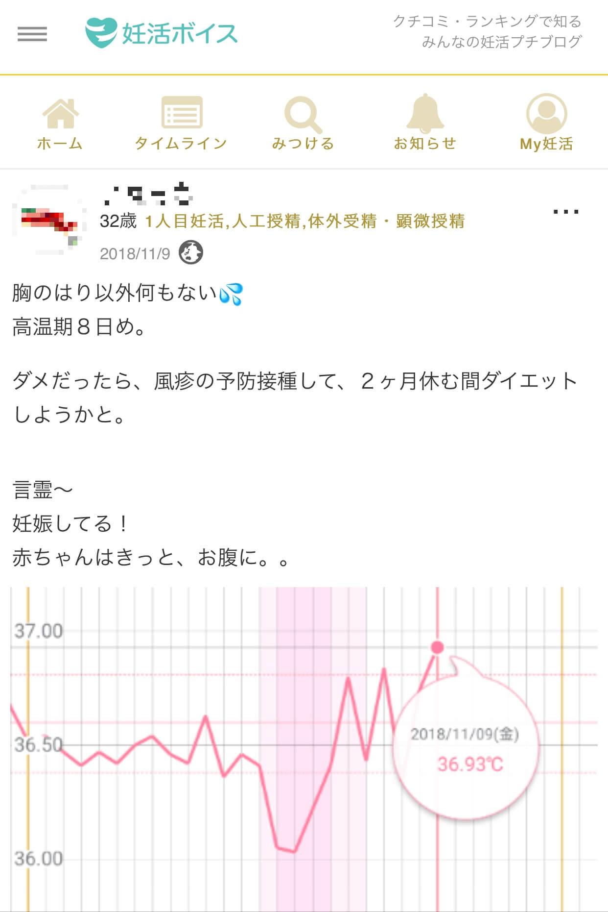 体温上がる 高温期14日目