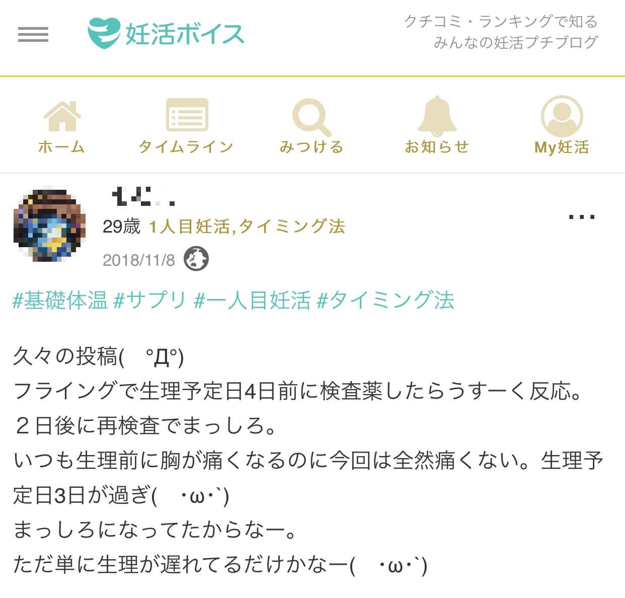 Paさん(29歳・1人目妊活・タイミング法)