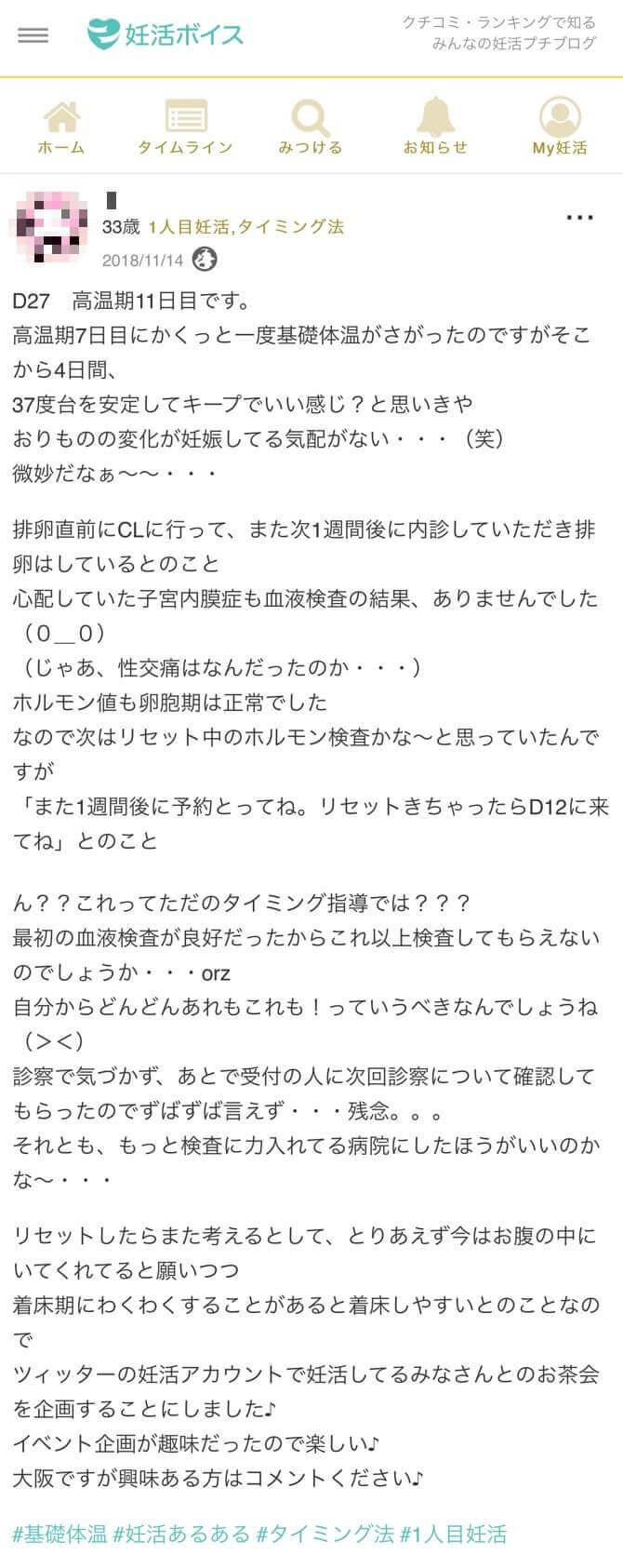 Lさん(33歳・1人目妊活・タイミング法)