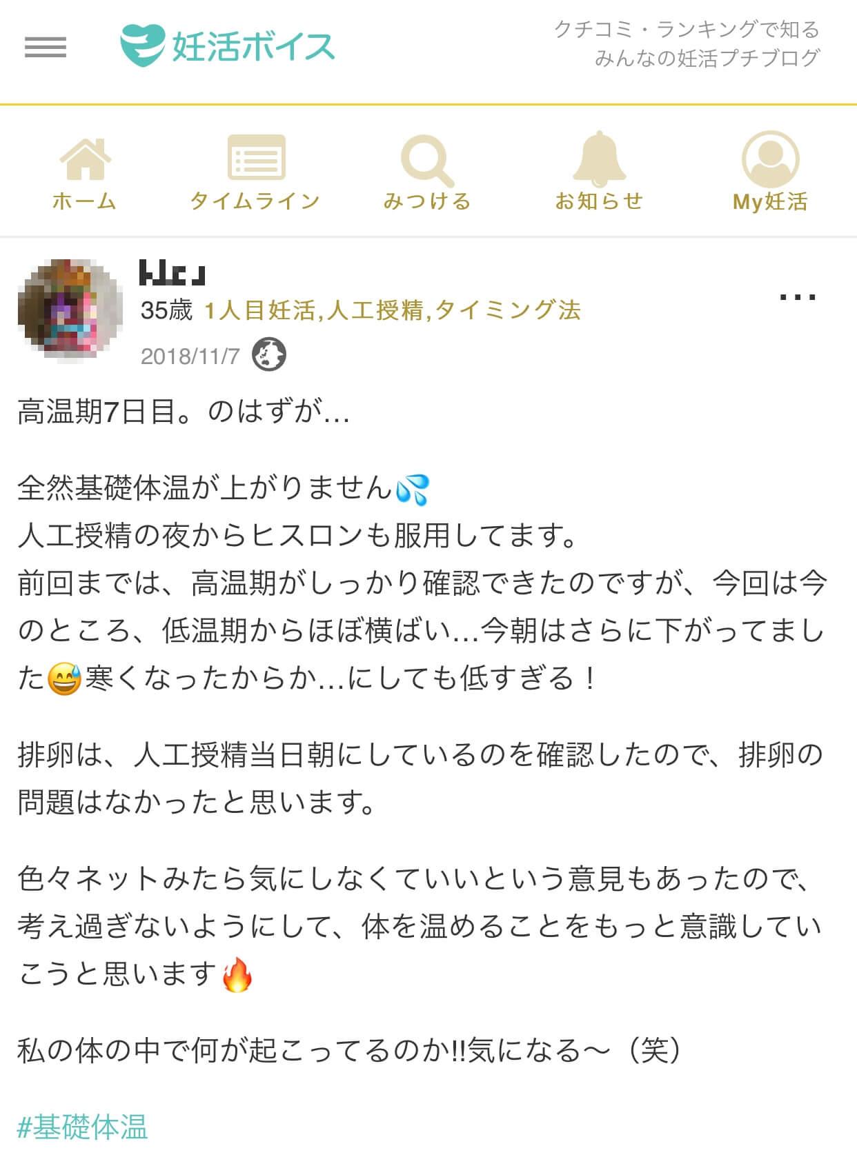 kさん(35歳・1人目妊活・タイミング法・人工授精)