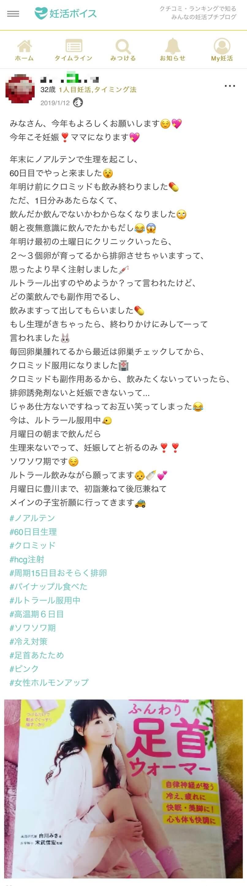 aさん(32歳・1人目妊活・タイミング法)