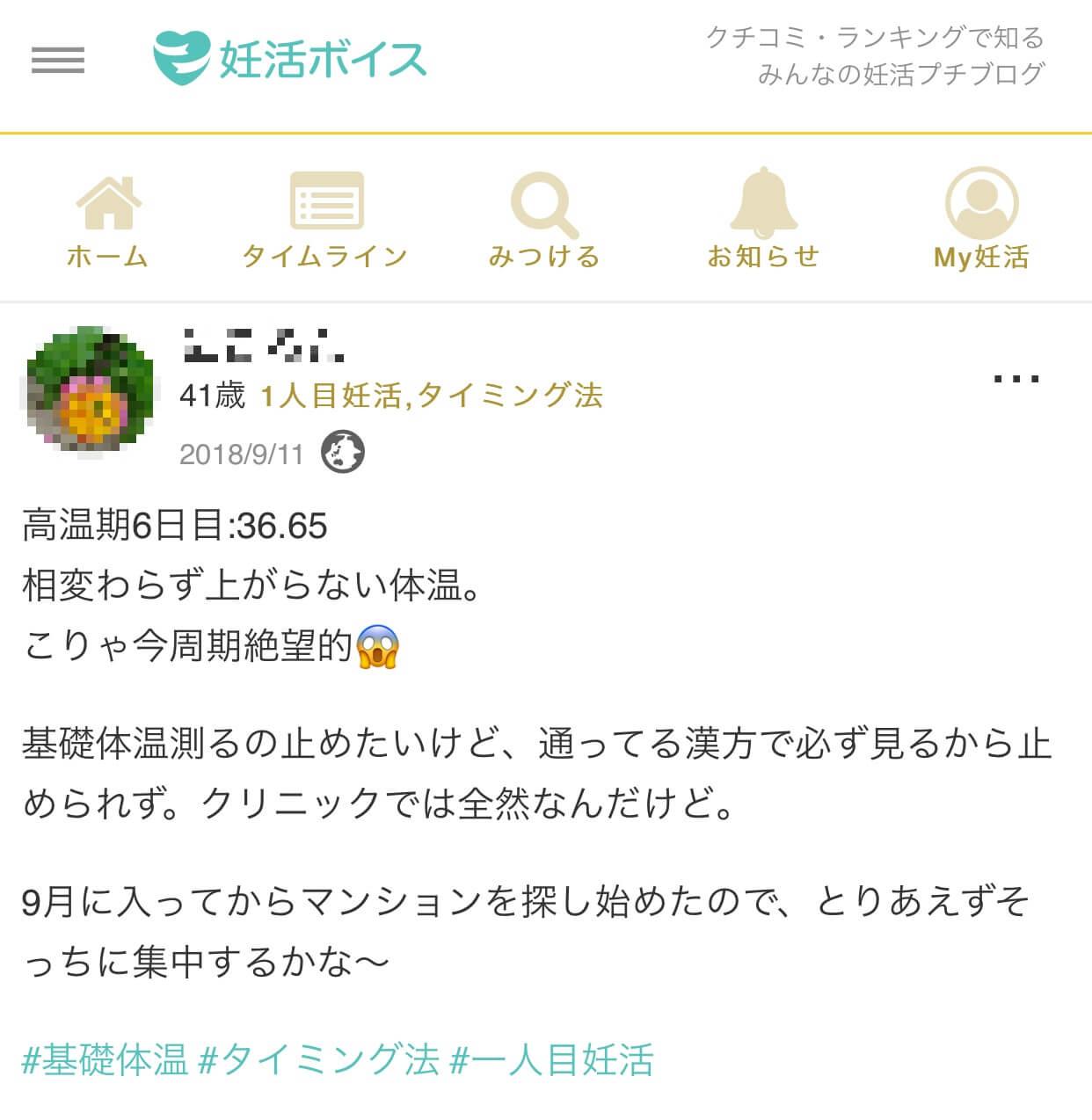 Nさん(41歳・1人目妊活・タイミング法)