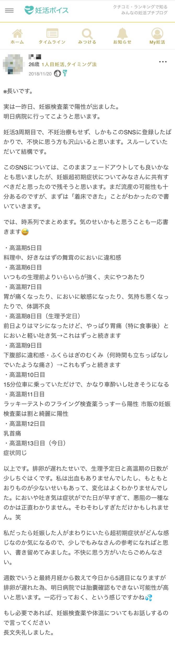 mさん(26歳・1人目妊活・タイミング法)