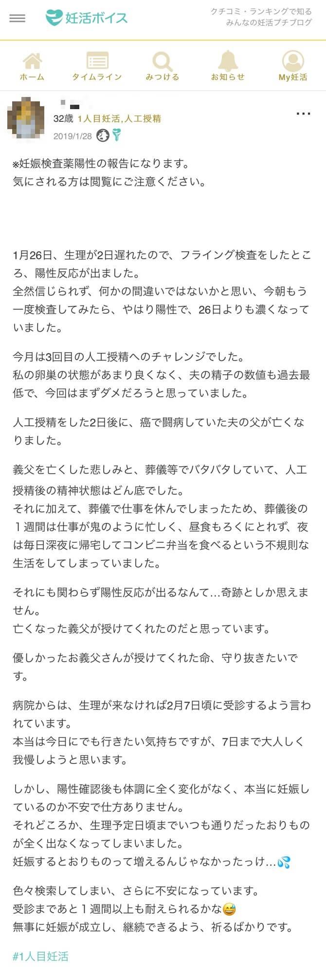 Kさん(32歳・1人目妊活・人工授精)